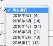 スクリーンショット 2016-07-04 10.18.56