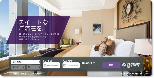 http://www.starwoodhotels.com/preferredguest/index.html?language=ja_jp&IM=SPGAB_Q22017_Ann